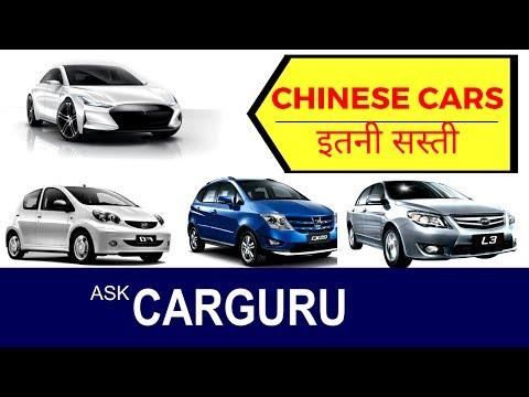 Chinese Cars, अब क्या होगा इंडियन कार मार्केट का? SAIC, CARGURU Explain.Fiat, Honda, Hyundai, Maruti