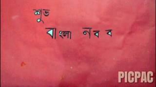 shuvo bangla noboborsho 1424