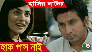 Bangla Comedy Natok | Half Pass Nai | Shaju Khadem, Mehazabien, Shamima Tusty, Rakib, Razin