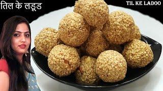 Til ke laddu-Til Gud Ladoo-Tilache Ladoo-Tilgul-Sankrant Special Recipe