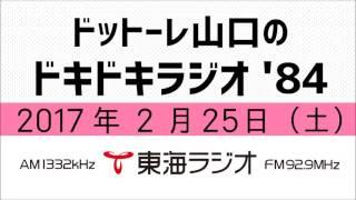 【公式】2017年2月25日放送「ドットーレ山口のドキドキラジオ'84」第48回