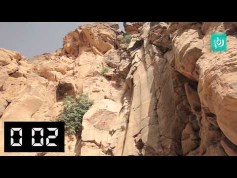 عيش المغامرة حلقة 1 - الانزال الجبلي | Roya