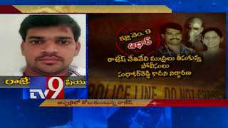 Nagarkurnool murder || Rajesh's food habits expose Swathi - TV9 Trending