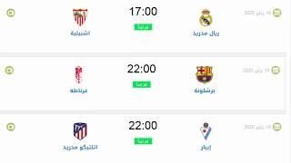 ترتيب الدورى الاسبانى و قائمه الهدافين - فوز ريال مدريد و تعادل برشلونه