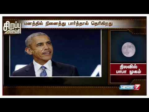 Xxx Mp4 நிலவில் தெரிந்ததா பாபாவின் முகம் Sai Baba Face In Moon 3gp Sex