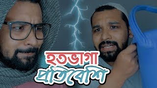 Bangla New Funny Video | Hotovaga Protibeshi  | New Video 2017 | Raseltopuvlogs