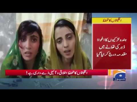 Xxx Mp4 Geo Pakistan Prime Minister Imran Khan Takes Notice Of Hindu Girls Kidnapping 3gp Sex