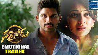 Sarrainodu Movie Emotional Trailer | Allu Arjun, RakulPreet, Catherine Tresa | TFPC