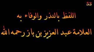 اللفظ بالنذر والوفاء به - العلامة عبد العزيز بن باز رحمه الله