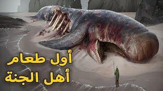 لماذا ذيادة كبد الحوت أول طعام اهل الجنة ...؟؟ ولماذا أختصه الله تعالى بهذا ...سبحان الله
