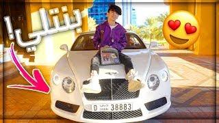 اشتريت سيارة في دبي ! (حققت حلمي وعمري ١٦ سنة !!!)
