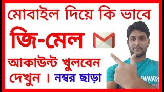 How To Create Gmail Account in Android Mobile bangla.