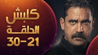 مسلسل كلبش الحلقة 21 الى الحلقة 30 عرض متواصل | HD - Kalabsh Ep 21 to 30