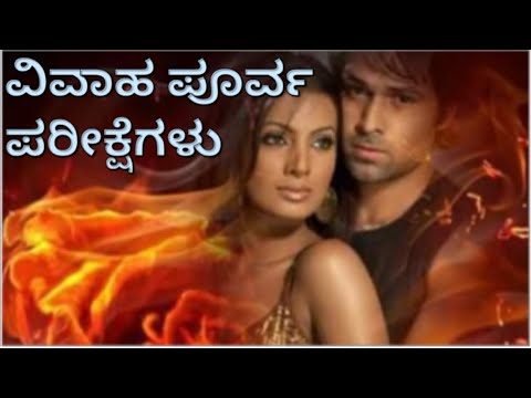 Sex Education in Kannada