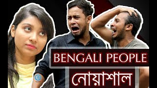 Bangla Funny Video 2017 | Typical Bengali People | Bangla Fun 2017 | We Are Awesome People |