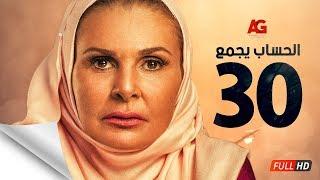 سلسل الحساب يجمع HD - الحلقة الثلاثون | El Hessab Yegma3 Series - Episode 30