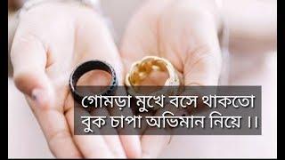 Valobashar Vul   Real Love Story   Valobashar Protarona   valobashar golpo   Valobashar Rong Nill