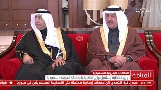 البحرين : وزير الداخلية يعقد جلسة مباحثات مع وزير الداخلية السعودي