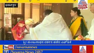 Dharmasthala : HD Kumaraswamy Meets Dr Veerendra Heggade , Sought His Blessings