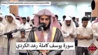 سـورة يوسف كاملة رعد الكردي - Surat Yusuf Raad Al Kurdi