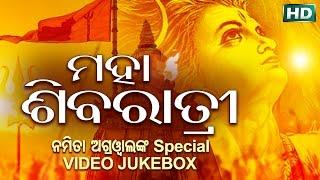 Maha Shivaratri Video Jukebox || Singer-Namita Agrawal