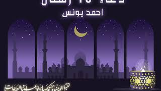 دعاء 18 رمضان مع احمد يونس