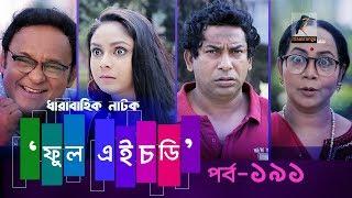 Fool HD | Ep 191 | Mosharraf Karim, Preeti, S. Selim, FR Babu | New Bangla Natok 2019 | Maasranga TV