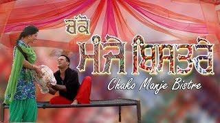 Chakko Manje Bistre | Gurchet Chitarkar | New Punjabi Movie 2017