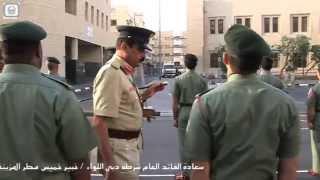 القائد العام لشرطة دبي يقوم بإجراء التفتيش السنوي العام لمركز نايف