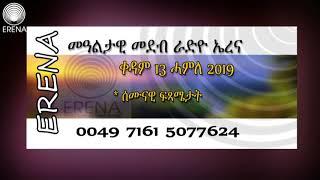 Saturday 13 July 2019. Weekly Program.