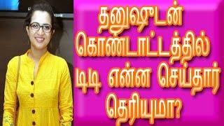 சந்தோஷத்தில் துள்ளி குதிக்கும் டிடி Tamil Cinema News Latest News DD
