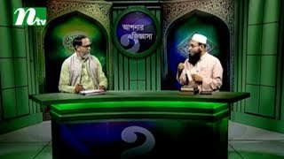 Apnar Jiggasa | Episode 2001 | Islamic Talk Show   Religious Problems and Solutions