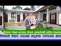 බිස්නස් එකට ගෙයක් හදාගන්න රඡයෙන් ණයක් දෙනවා - Enterprise Sri Lanka story