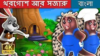 খরগোশ আর সজারু | Bangla Cartoon | Bengali Fairy Tales