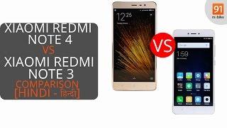Xiaomi Redmi Note 4 vs Xiaomi Redmi Note 3: Comparison [Hindi-हिन्दी]