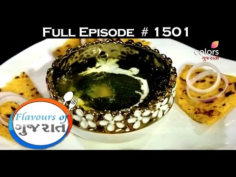 Flavours Of Gujarat - 16th January 2017 - ફ્લાવોઉર્સ ઓફ ગુજરાત - Full Episode