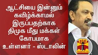 TN people angry on DMK for not dissolving ADMK Govt - MK Stalin