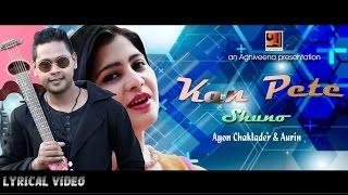 Kan Pete Shono By Ayon Chaklader & Aurin | Album Bhalobasar Gaan | Official lyrical Video