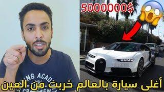 العين والحسد#6 سيارة ب 5 مليون خربت من عيون الناس!!!😱💔