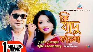 Ki Jadu Korila (কি যাদু করিলা) - Tui Jodi Amar Hoiti - Ankhi Alamgir & Robi Chowdhury Music Video