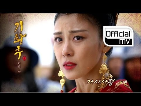 Xxx Mp4 MV 4MEN 포맨 Thorn Love 가시사랑 Empress Ki 기황후 OST Part 1 3gp Sex