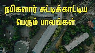 நபிகளார் சுட்டிக்காட்டிய பெரும் பாவங்கள் | Tamil Muslim Tv | Tamil Bayan | Tamil Islamic Bayan
