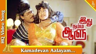 Kamadevan Aalayam  Song | Idhu Namma Aalu Tamil Movie Songs | K. Bhagyaraj | Shobana | Pyramid Music