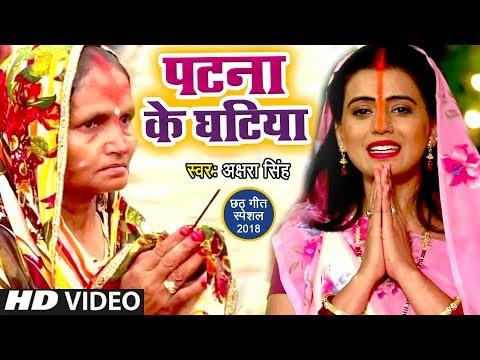 Xxx Mp4 Akshara Singh का सबसे HIT CHHATH गाना 2018 Patna Ke Ghatiya Bhojpuri Chhath Geet 2018 3gp Sex