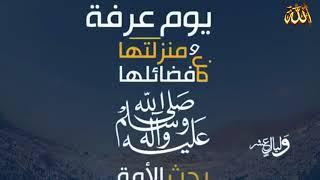 ماهو أفضل ذكر ؟  قاله النبي ( ﷺ ) والأنبياء  في يوم عرفة