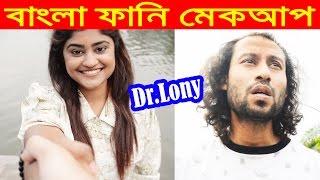 Bangla Funny Girl Makeup Transformation Before and After | Bangla Funny Video | Dr Lony Bangla Fun