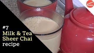 Sheer Chai Recipe - Doodh Pati 'Afghan Cuisine'
