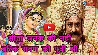 रावण के इस कथन में छुपा है सीता के पिता का रहस्य… | Janak Or Ravana, Who Was Sita's Father…?