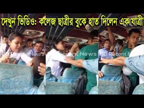 Xxx Mp4 ভিডিও পাব্লিক বাসে এক যাত্রী কলেজ ছাত্রীর বুকে হাত দিলেন অতঃপর যা ঘটলো Public Bus Girls Eve Teasing 3gp Sex
