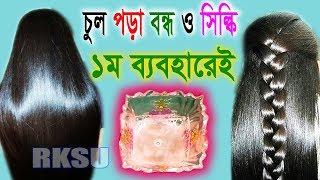 চুল পড়া সমস্যা পিয়াজ দিয়ে সামাধান ১ দিনে Hair Tips : Stop Hair Fall With Onion In 1 Day, Hair Care